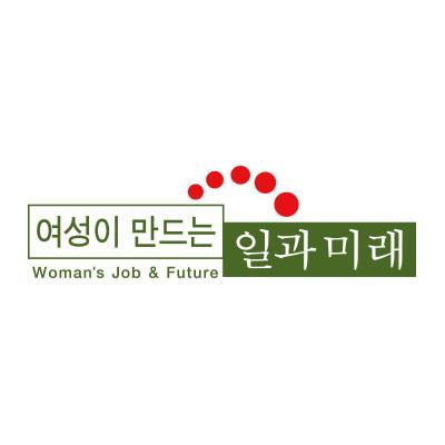여성일과미래