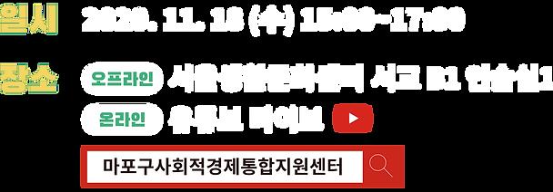 토크_일시장소.png