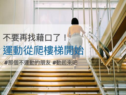不要再找藉口不運動了:從爬樓梯開始