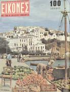 Skopelos Greek island past years