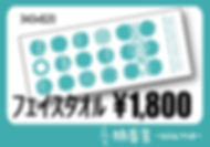 akane_price_POP3_towel2019.jpg