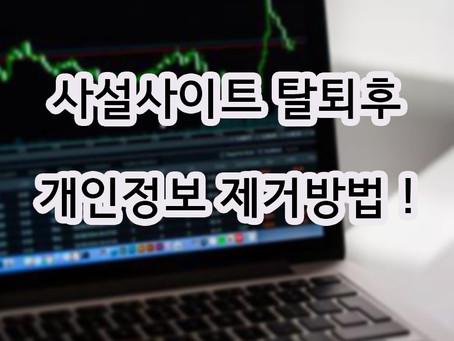 사설토토 탈퇴 후 개인정보 제거 방법