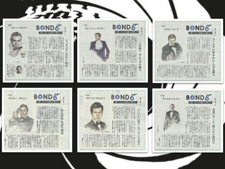 「「007 」ボンドを演じた男たち」全6回を執筆しました