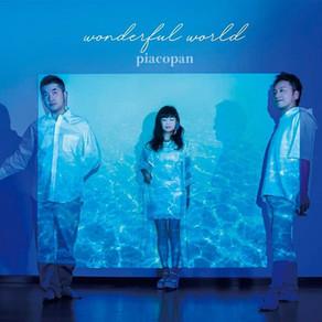 ピアコパン 2nd album『wonderful world』 2021.5.22リリース