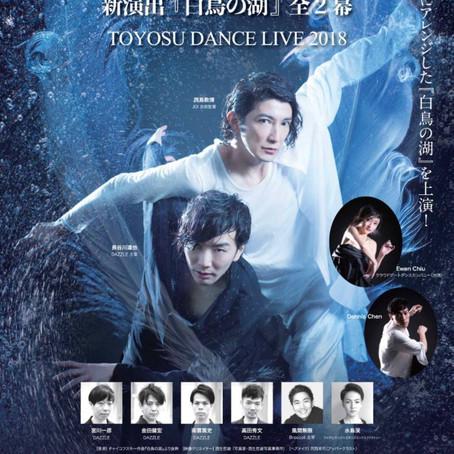 風間無限 出演:SUPER SWAN『白鳥の湖』全2幕