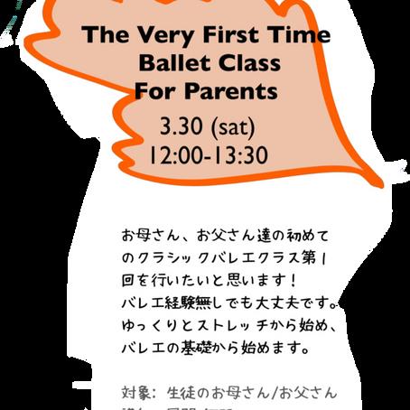 3月30日(土)イベントやります!大人も子どもも踊ろう、楽しもう!!