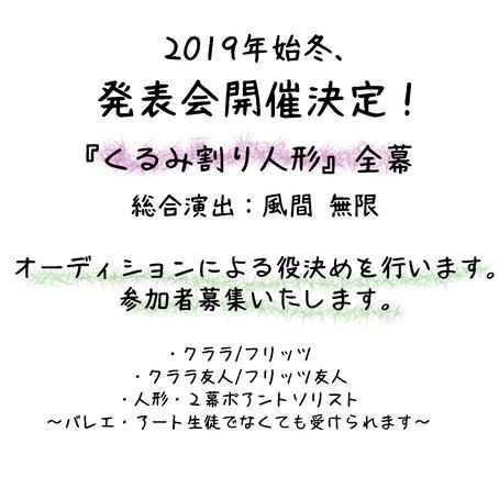 2019年発表会は『くるみ割り人形』全幕に決定!