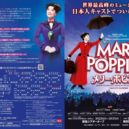 風間無限 ミュージカル メリー・ポピンズ 日本初公演