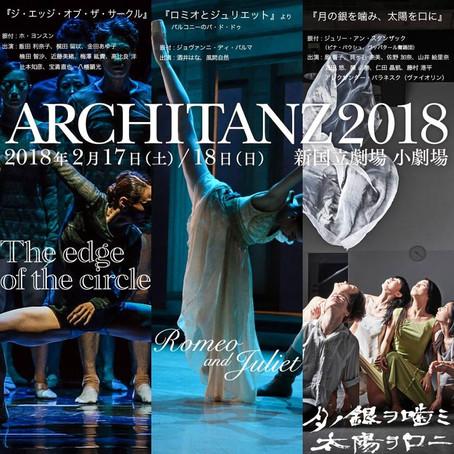 風間自然『ロミオとジュリエット』 梶田 留以 『The edge of the circle』 ARCHITANZ 2018