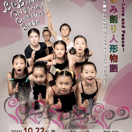 *チケット予約受付開始*B&B オリジナル クリエーション ステージ『くるみ割り人形物語』10月22日(火・祝)開催
