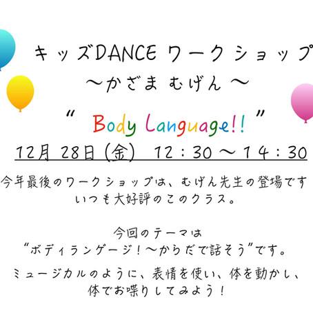 """今年最後のキッズダンスは! 風間 無限による、""""Body Language """"ワークショップです!"""