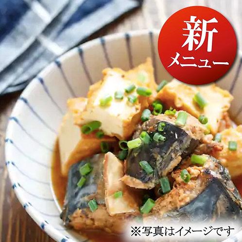 1月15日(水)和食の定番!鯖と厚揚げの味噌煮弁当