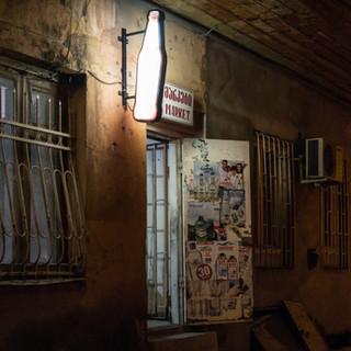 """Вход в """"маркети"""" - маленький продуктовый магазинчик Entrance door to a 'marketi', small grocery/provision store"""