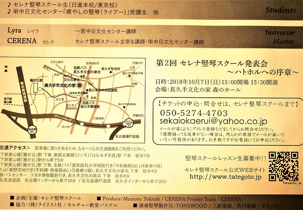 セレナ竪琴教室第2回発表会 地図