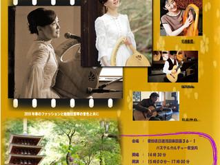 京都からセレーナマリアさんがライブ公演