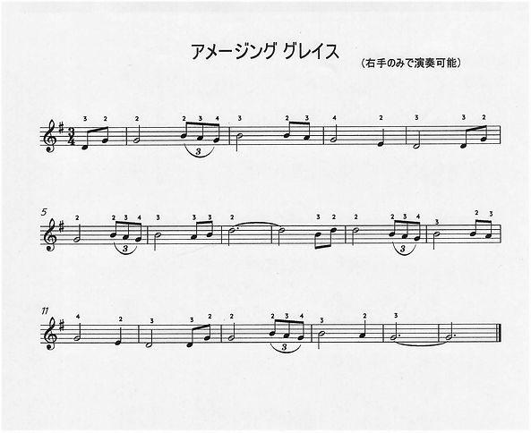 `アメージンググレース楽譜1.jpg