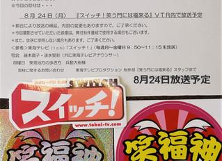 東海テレビ「スイッチ!」にて当店のライアーが紹介されます。