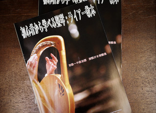 初心者から学べる竪琴、ライアー教本