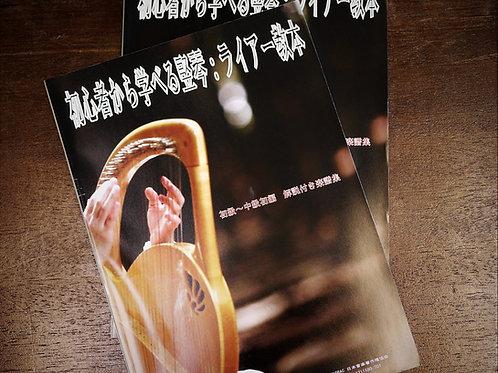 初心者から学べる竪琴.ライアー教本(送料込)