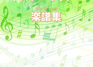 こもれびの響:8弦ライアーの楽譜出来ました。