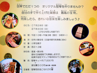 竪琴同好会:【こもれびの響】さん開催の夏休み体験竪琴作り お母さんとご一緒に。