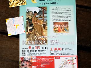 ライアー演奏会:CERENA 竪琴コンサート6月15日