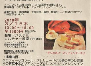 安達摩澄先生 第3回シホンケーキライブ