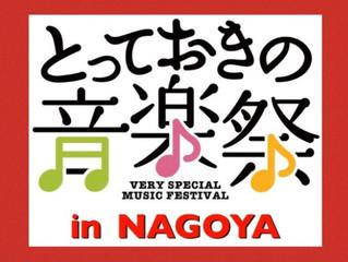 とっておきの音楽祭 in Nagoya 2021 開催のお知らせ
