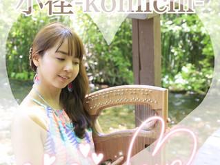 ライアー:竪琴奏者 美月圭奈