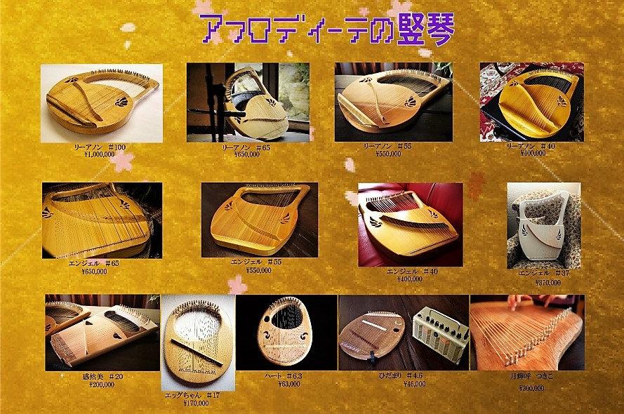 アフロディーテの竪琴の種類-.jpg