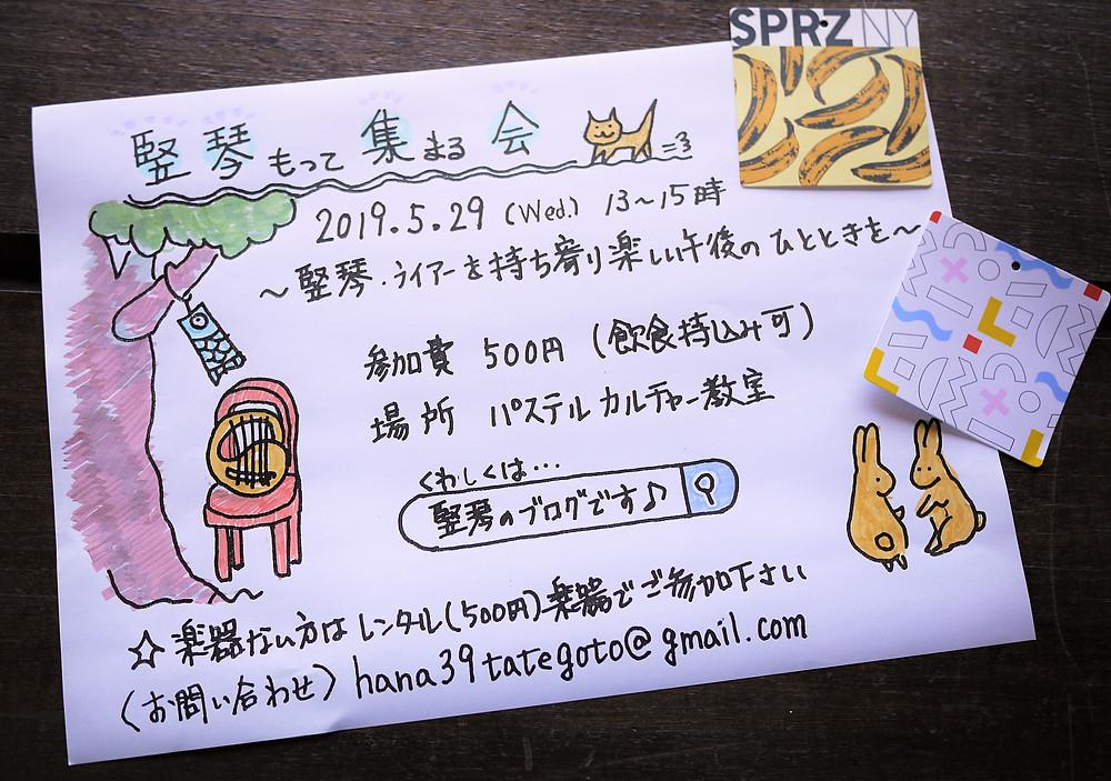 竪琴 ライアー 永作智美先生 アフロディーテの竪琴