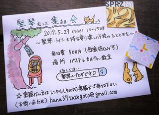安達摩澄先生共演:『花が咲く』さん主催 竪琴もって集まる会 5月29日 水曜日