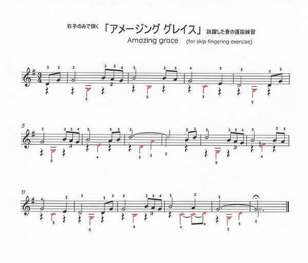 アメージンググレース楽譜2.jpg