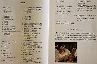 ライアー教則本 4 アフロディーテの竪琴.JPG