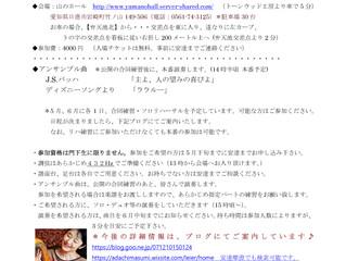 安達摩澄先生:ライアー演奏合同発表会