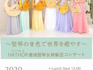 ハトホル・竪琴(ライアー)がコンサート開催されます。