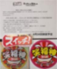 東海テレビスイッチ.jpg
