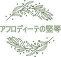 アフロディーテの竪琴(ライアー専門店).jpg