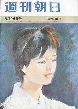 1962年昭和37年8月 週刊朝日 「この17年の無戦争」