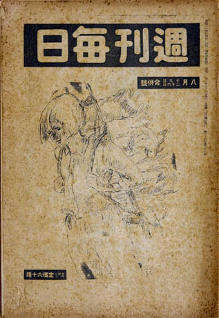 1945年昭和20年8月週刊毎日 戦後最新号