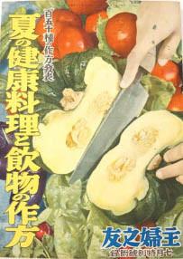 1940年 昭和15年7月号付録 主婦の友  夏の健康料理と飲物の作り方
