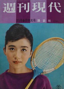 1960年 昭和35年 1月 週刊現代 「海女もフンガイする黄金の海」