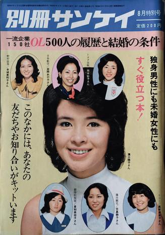 1972年 昭和47年 別冊サンケイ OL500人の履歴と結婚の条件