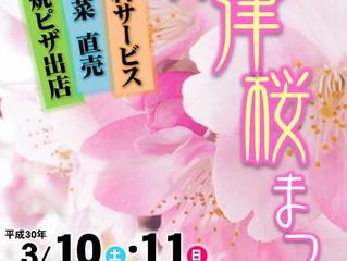 旅名 河津桜まつり 3月10日(土)11日(日)