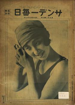 1926年 大正15年 サンデー毎日 どちらがよいか  田舎の放任主義と都会の保護主義