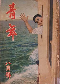 1937年 昭和12年「青年」8月号