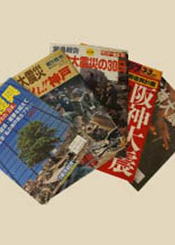 1995年 阪神・淡路大震災関連雑誌