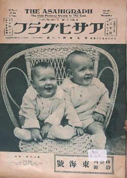 1927年昭和2年9月 アサヒグラフ 日本に一つの養鰐場