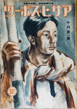 1941年 昭和16年 アサヒスポーツ 体力検定受験紙上指導
