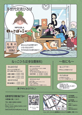 相談事業2 のコピー.jpg